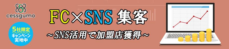 FC×SNS集客 SNS活用で加盟店獲得