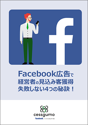 Facebook広告で経営者の見込み客獲得失敗しない4つの秘訣!