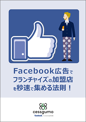 Facebook広告でフランチャイズの加盟店を秒速で集める法則!