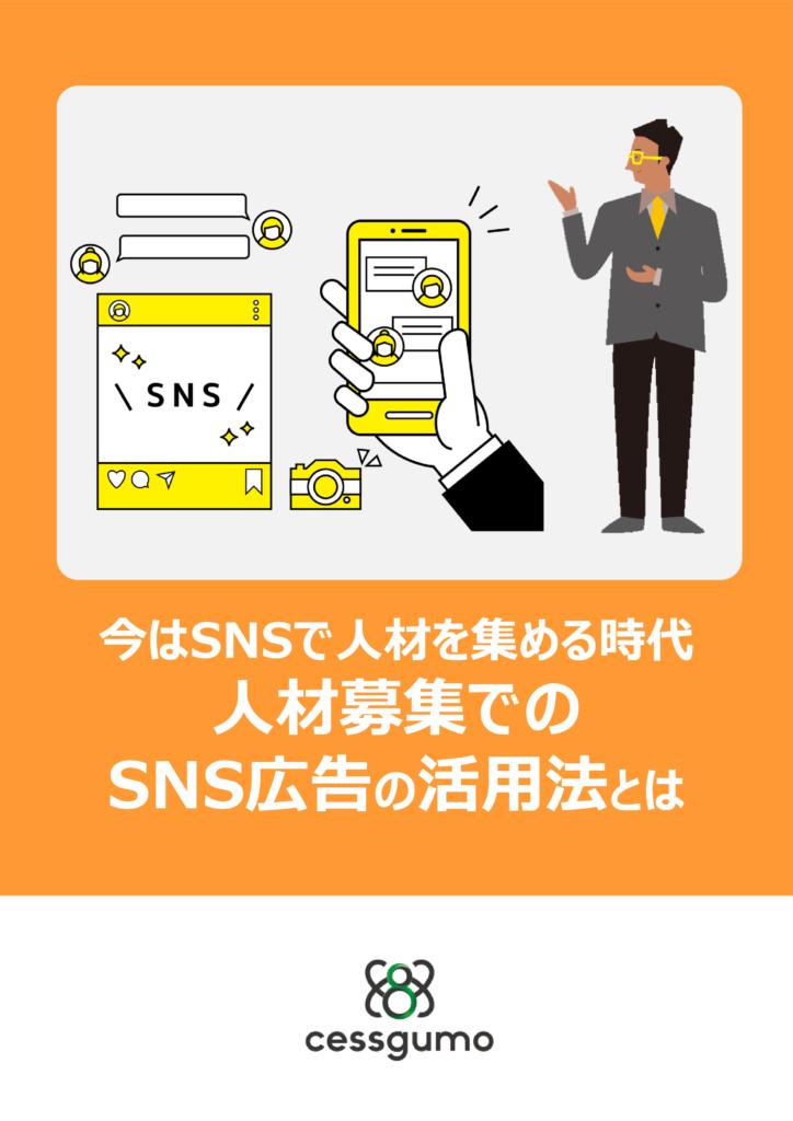 SNSで人材採用するための成功の法則-1-724×1024