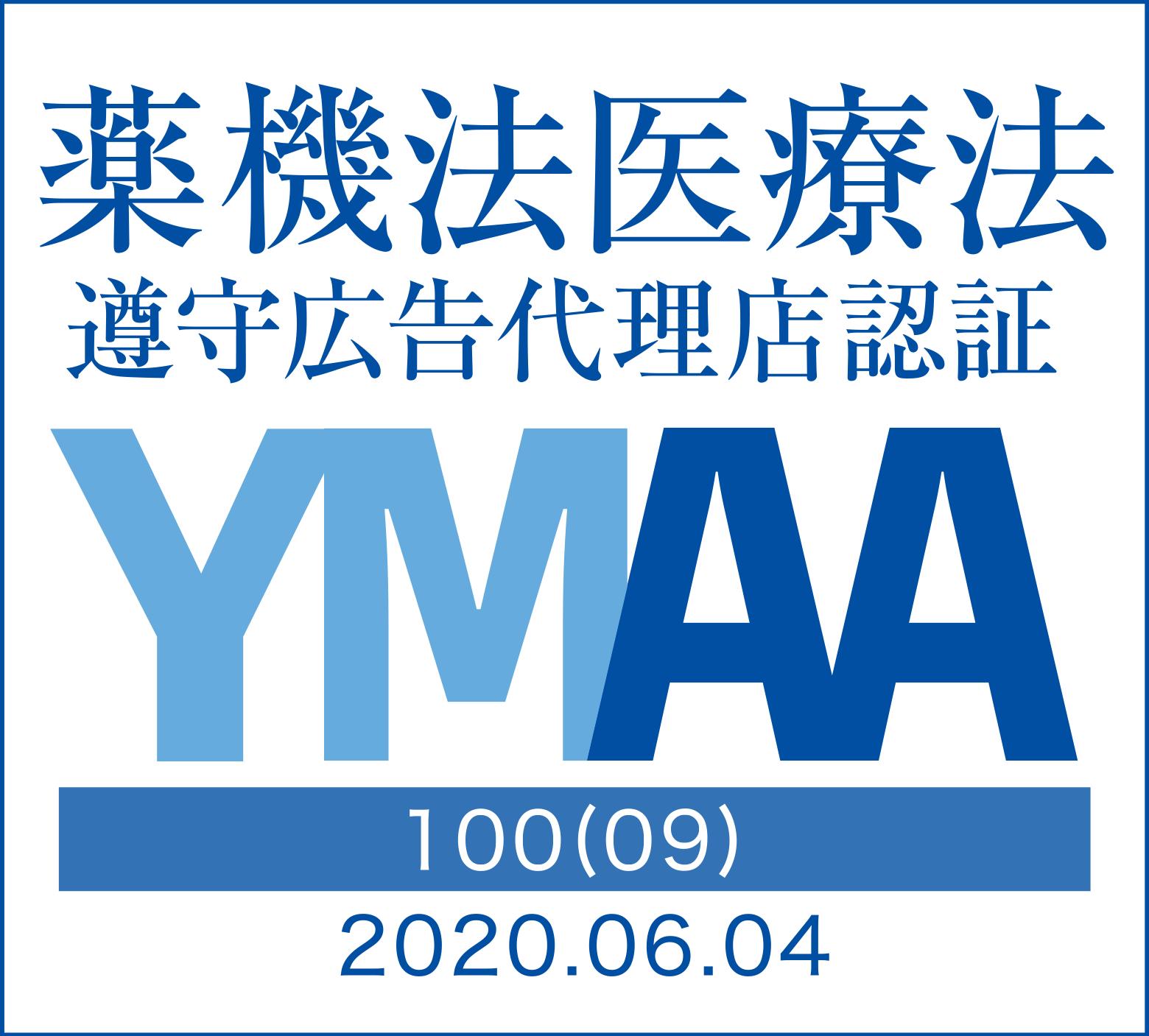 logo-100(09)ymaa2020