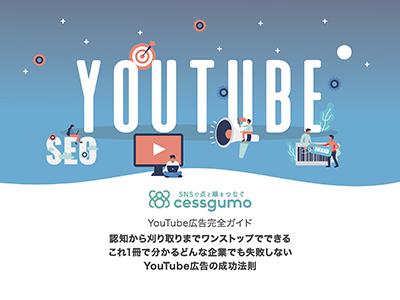 Youtube広告完全ガイド