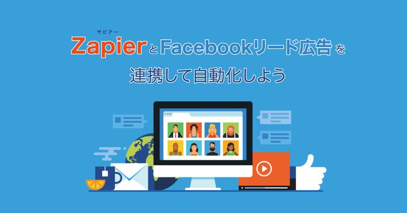 ZapierとFacebookリード広告を連携して自動化する方法