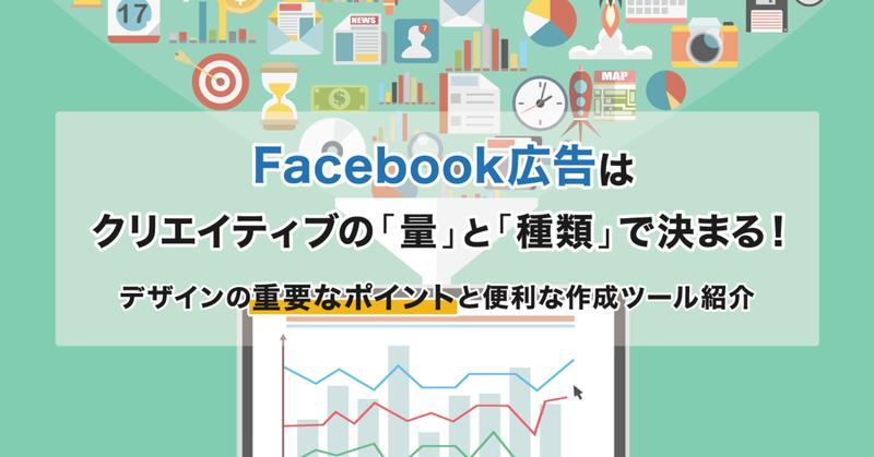 Facebook広告のクリエイティブのデザインとツール