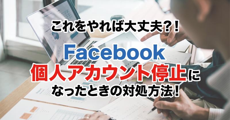 Facebookの個人アカウント停止対処法