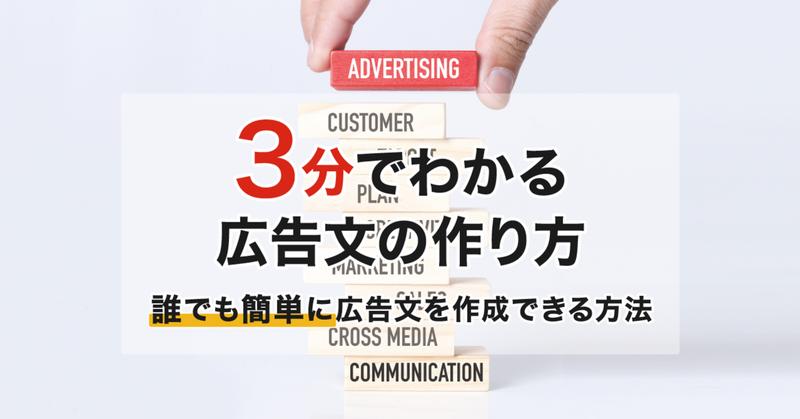 3分でわかる広告分の作り方